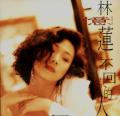 林忆莲《爱上一个不回家的人》1990/WAV/整轨/百度