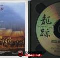 [HI-FI] 【原创】〖龙迹〗中国交响乐团 XRCD2 K2【WAV 百度盘】