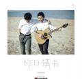 水木年华《昨日情书》2017/320K/MP3/BD