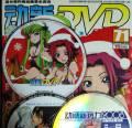 原抓《动新DVD》VOL.71 CD WAV/分轨/度盘 附DVD
