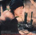 张宇《男人的好(新歌+精选)》2005/WAV/整轨/百度
