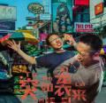谢帝《突入袭来 EP》2017/320K/MP3/BD
