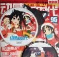 原抓《动感新时代》VOL.95 CD WAV/分轨/度盘 附DVD
