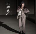 钟舒漫《小碎步 EP》2017/FLAC/分轨/百度