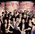 求:东亚华星演唱会 整轨无损