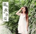 妤楨('vie' Yu Zhen)《4专》2014 - 2017/MP3/BD