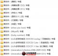 华语流行:蔡依林《27CD》1999-2015/WAV/分轨+整轨/百度