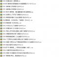 华语流行:蔡幸娟《75CD》1983-2012/WAV/分轨+整轨/百度