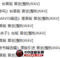 华语流行:范晓萱《25CD》1995-2015/WAV/整轨/百度