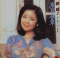 邓丽君《熱唱! テレサテン東京夜景》1978/APE/整轨/百度