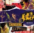 电影原声大碟《重庆森林》1994/分轨APE/BD