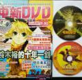 原抓《电新DVD》VOL.36 CD WAV/分轨/度盘 附DVD