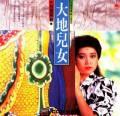 林灵《大地儿女》1982/APE+CUE/百度云