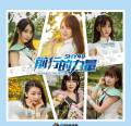 SHY48《前行的力量》2017_EP/FLAC/分轨/百度