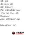华语流行:A-Lin黄丽玲2006-2017(10CD)[wav/分轨+整轨/百度]