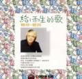 原抓:合集《给雨生的歌 听你 听我》1997/整轨WAV/BD