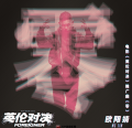欧阳靖(MC Jin)《零 EP》2017/FLAC/分轨/百度