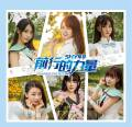 SHY48第一张EP专辑《前行的力量》[2017]320K/MP3/CT