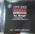 原盘抓取——1999-2003《我爱摇滚乐》黑封金属精选