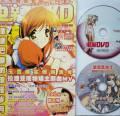 原抓《电新DVD》VOL.41 CD WAV/分轨/度盘 附DVD