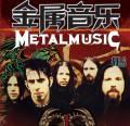 《金属音乐》有声电子杂志基本全期