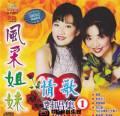 风采姐妹《情歌对唱集》2CD/1990[WAV+CUE/百度云