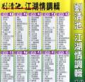 [电子琴演奏] 《刘清池演奏轻音乐集-江湖情调辑10CD》/APE/2...