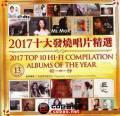 群星《2017年十大发烧唱片精选》2CD/2018/DTS-WAV分轨/百度云