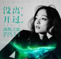 张韶涵《没离开过》FLAC/百度