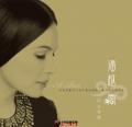 潘越云《同名专辑》2007/WAV/整轨/百度
