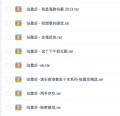 华语流行:张震岳《16CD》FLAC/百度