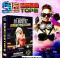 欧美流行电音TOP榜《百事 - DJ BUSYET》CD1-3/WAV/2.55G