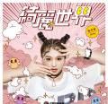 张文绮《绮丽世界》2018/APE/分轨/百度