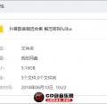 抖音上千首歌曲精选合集(5.7G)