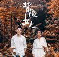 周柏豪&杨千嬅《背后女人》2018 iTunes Plus AAC/百度