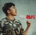 张杰《微笑着胜利 EP》2018/FLAC/分轨/百度