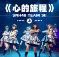 SNH48《心的旅程(上)》2018/320K/MP3/BD/CT