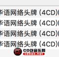 华语网络头牌《4CD》无损/百度盘