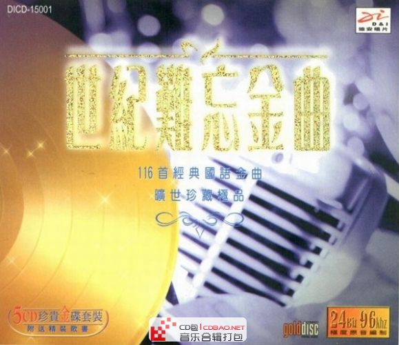 旷世珍藏极品 世纪难忘金曲5CD- 中文怀旧经典 ape无损高音质