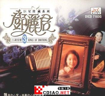 邓丽君_巨星珍藏系列CD03_小调情怀 共10CD 无损ape下载