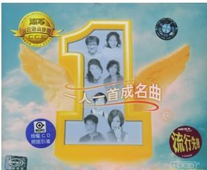 群星《一人一首成名曲CD1》专辑全集 ape 分轨 无损下载