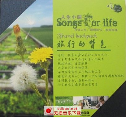 人生小调·旅行的背包-精选轻音乐 wav 无损cd下载