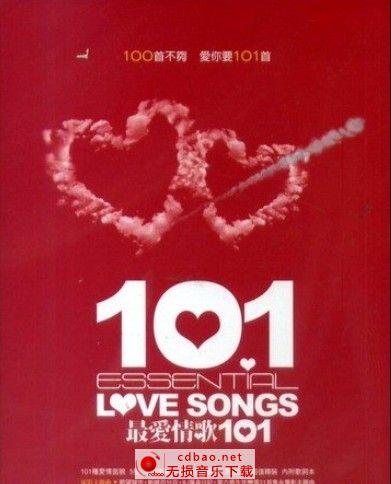 群星-最爱情歌90-世纪情歌超级精选6CD ape 分轨 115盘打包下载