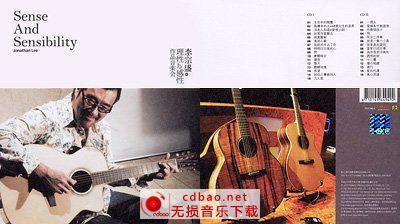 李宗盛 -《理性与感性作品音乐会》2CD ape无损 迅雷快传下载