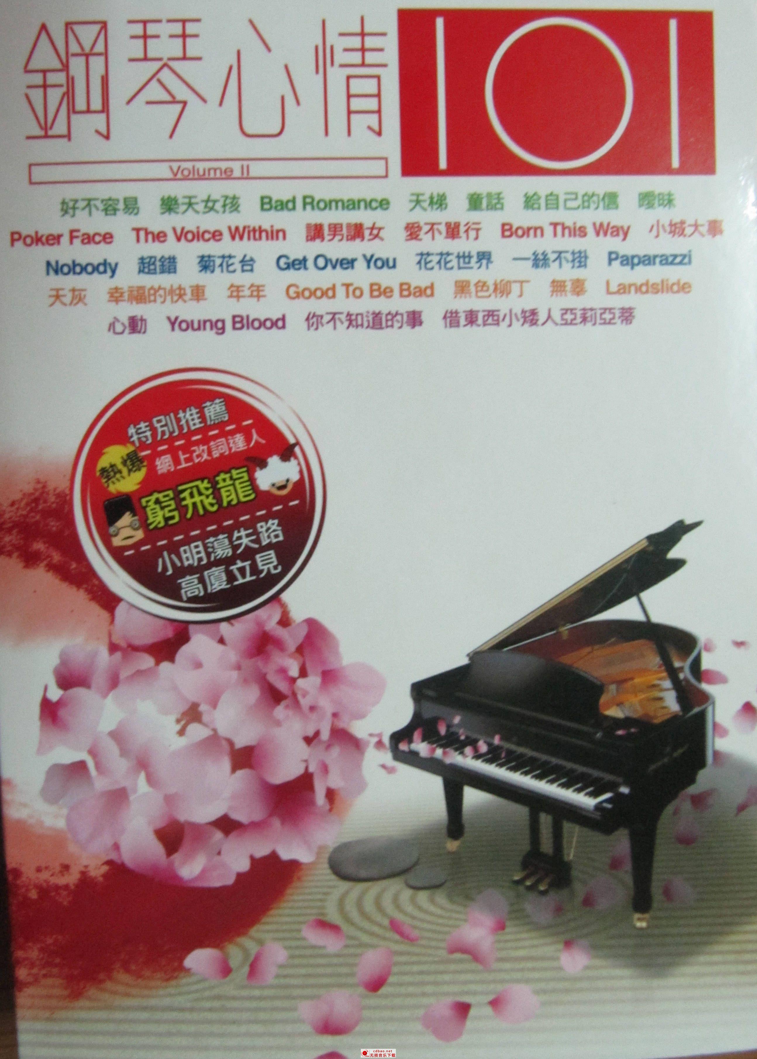 dimalam推荐 《钢琴心情101 Volume2》6CD [ape分轨][旋风]