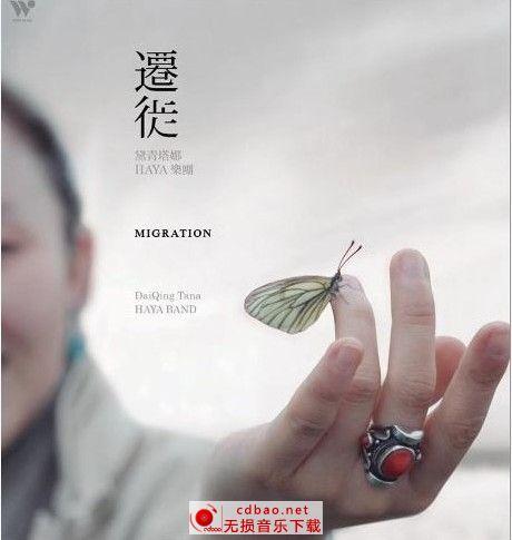 HAYA乐团-黛青塔娜《迁徙》WAV/旋风/风潮音乐/2011年专辑