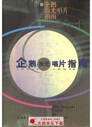 企鹅激光唱片指南—古典音乐欣赏最权威指南[PDF]