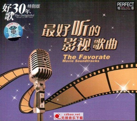 好歌30年特别版《最好听的影视歌曲》2CD/WAV/旋风/2009年