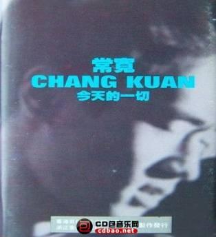 爱地人:《无地自容》和中国摇滚1992