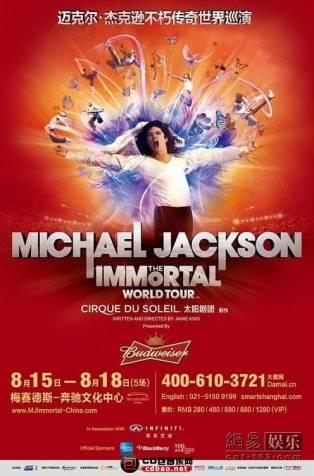 """杰克逊""""不朽""""巡演8月登沪 3D技术令其""""复活"""""""